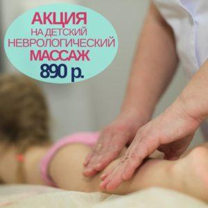 Акция на детский неврологический массаж