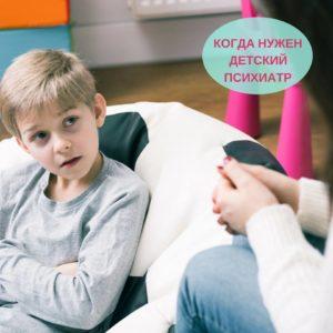 Когда нужен детский психиатр?