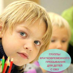 Группы кратковременного пребывания для детей с ОВЗ