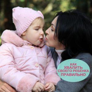 Как хвалить своего ребенка правильно