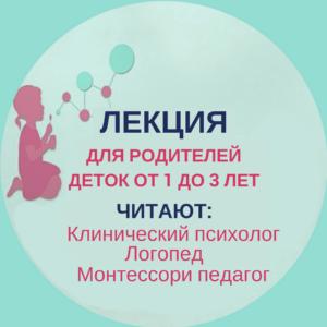 Лекция о развитии ребенка от 1 до 3 лет
