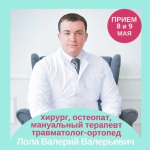 Вновь принимает детский врач-хирург, остеопат Лола Валерий Валерьевич