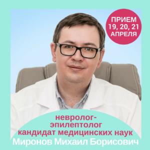 Прием ведет невролог Миронов Михаил Борисович