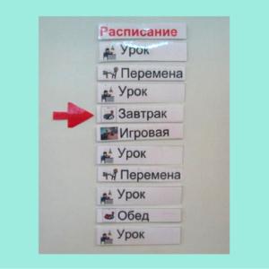 Польза визуальных расписаний